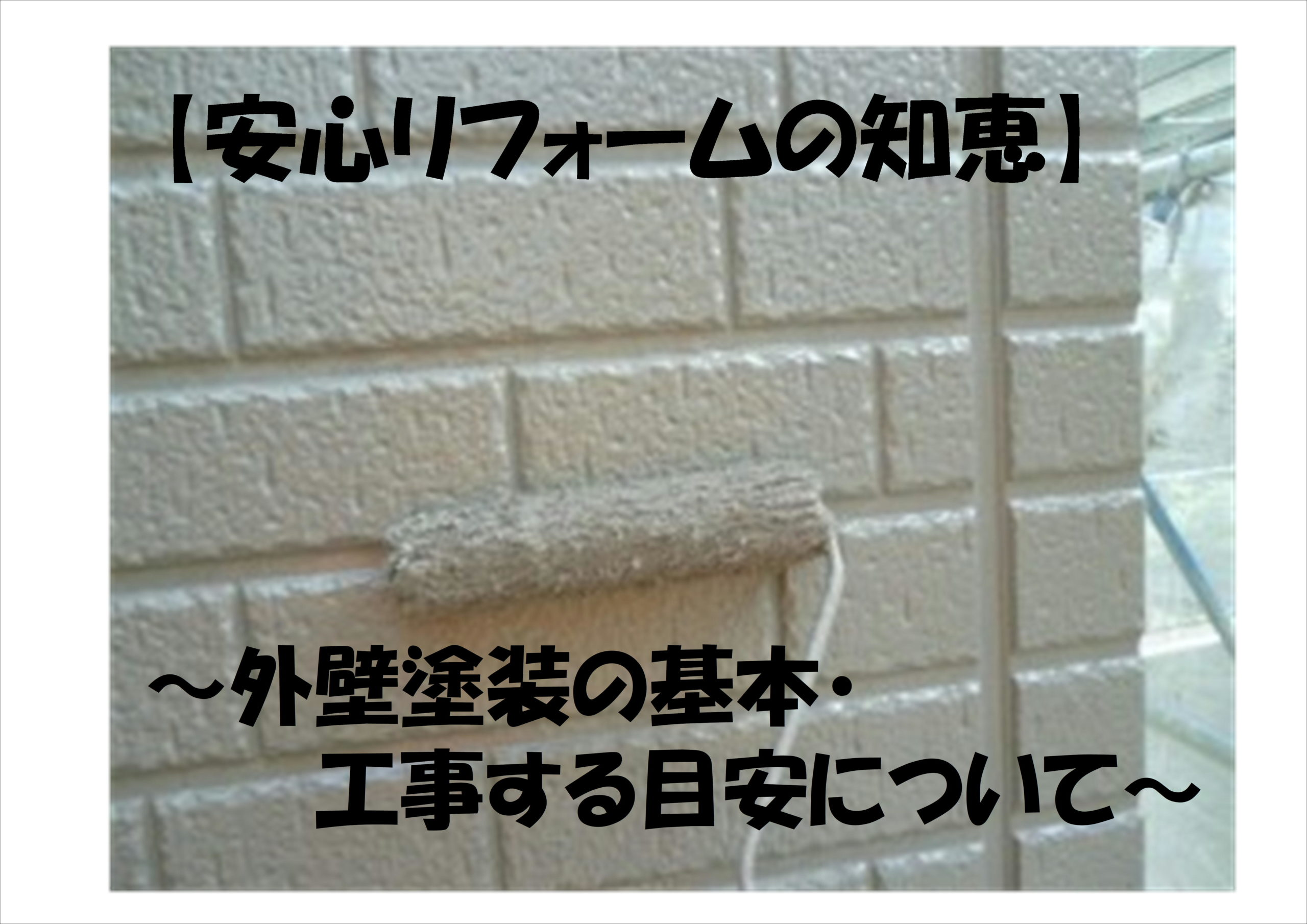 外壁塗装の基本・工事する目安について